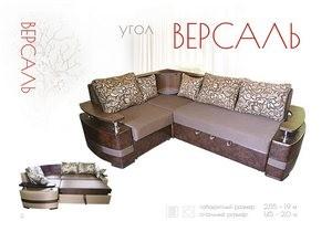 Угловой диван «Версаль»