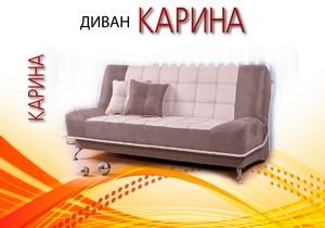 Диван «Карина»