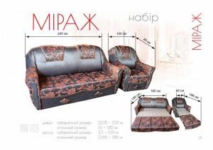 Набор «Мираж»: диван и кресло-кровать