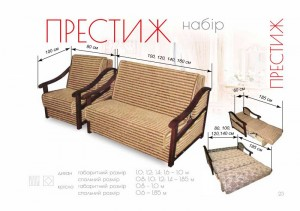 Набор «Престиж»: диван и кресло