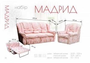 Набор «Мадрид»: диван и кресло