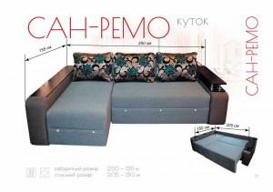 Угловой диван «Сан-Ремо»