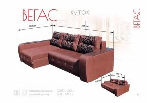 Угловой диван «Вегас»